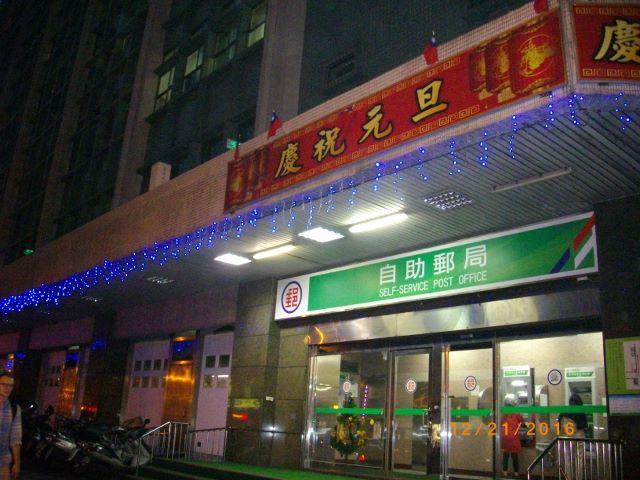 慶祝中華民國106年元旦 相片 1