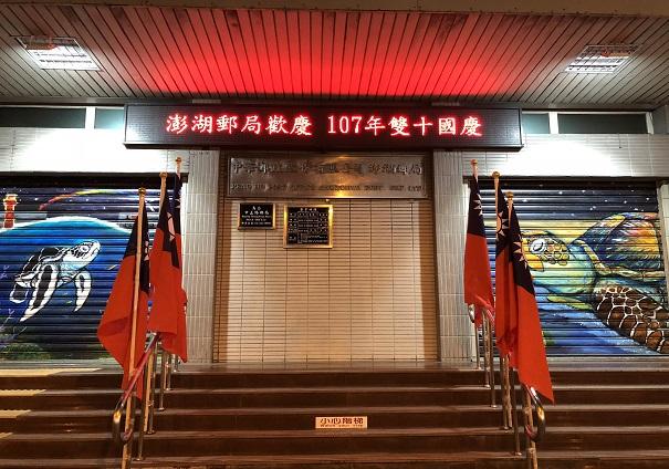 澎湖郵局歡慶107年雙十國慶