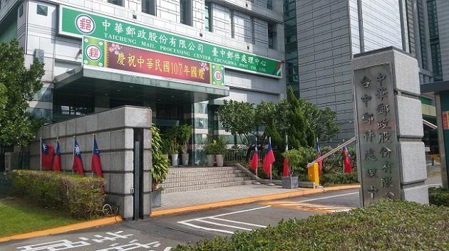 臺中郵件處理中心歡慶雙十國慶