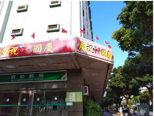 臺北郵件處理中心慶祝國慶-早晨1