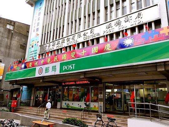 板橋郵局雙十慶國慶