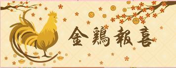 106年春節節慶