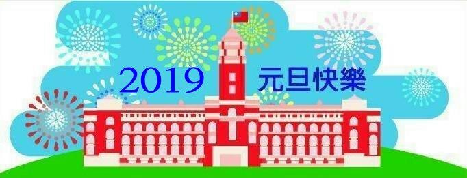 慶祝中華民國108年元旦