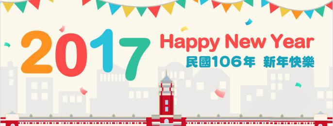 慶祝中華民國106年元旦