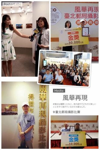 臺北郵局「風華再現」攝影比賽頒獎典禮