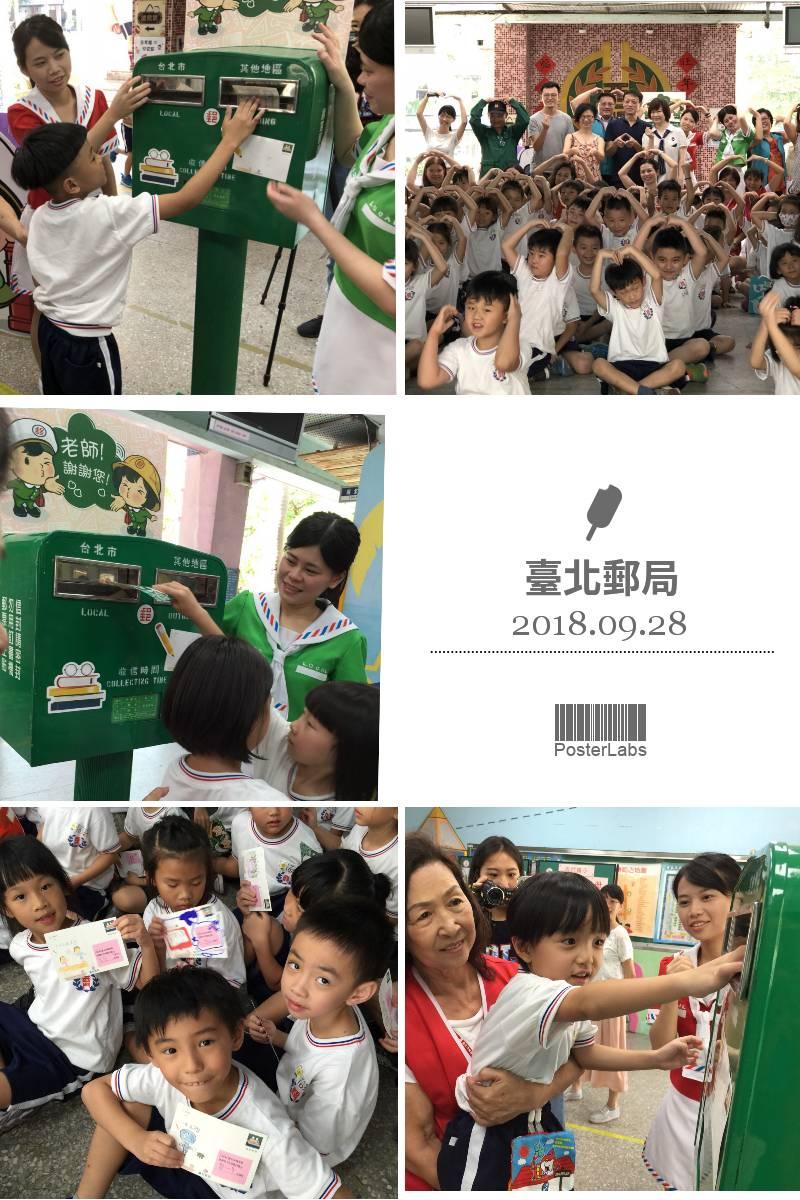 西門國小教師節感恩明信片活動