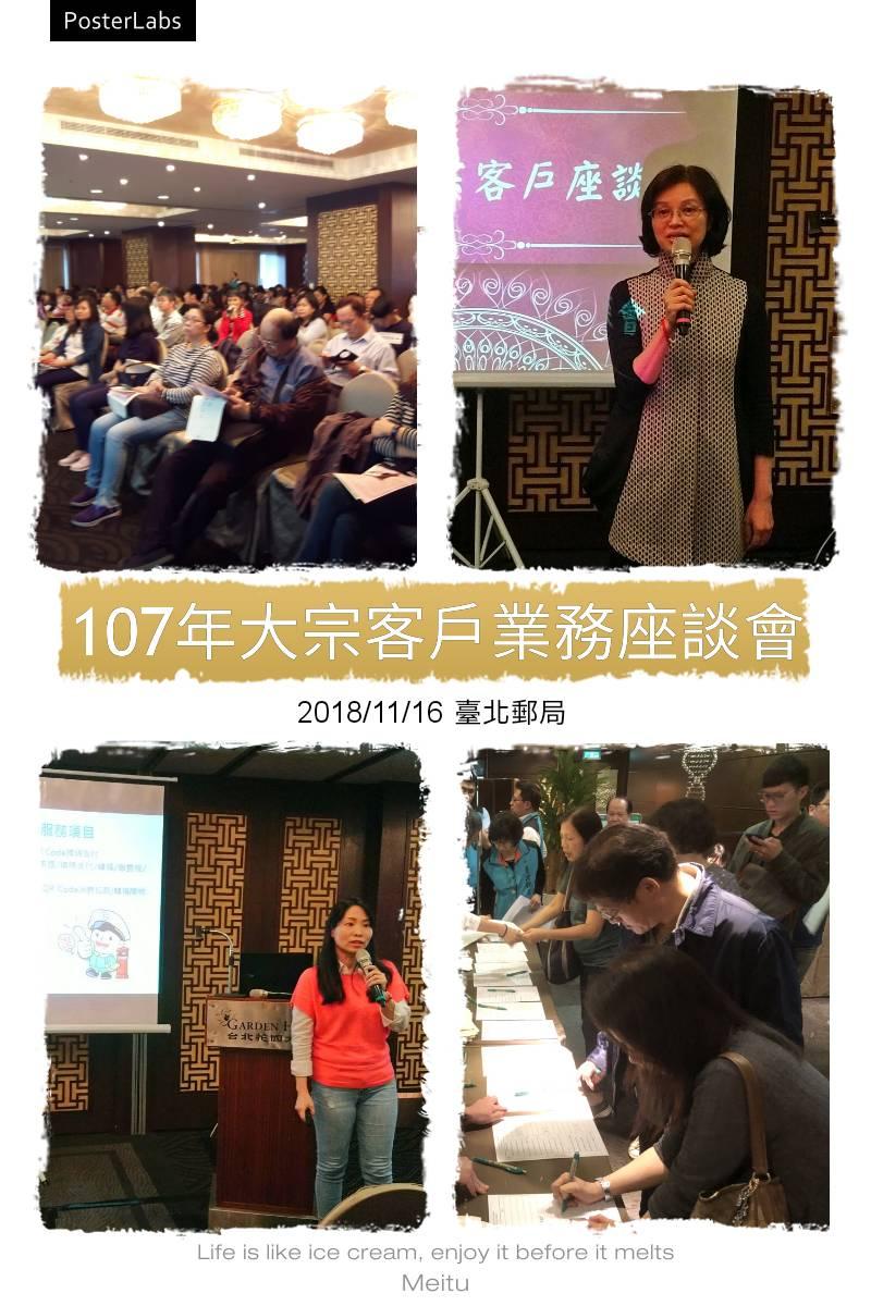 107年度「儲匯業務大宗客戶座談會」