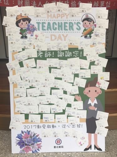 「2017郵愛啟動 由心出發」暨「老師!謝謝您」教師節明信片書寫推廣活動