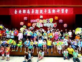 「103年暑期親子集郵營」活動