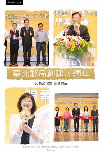 「臺北郵局創建90週年紀念特展」開幕典禮