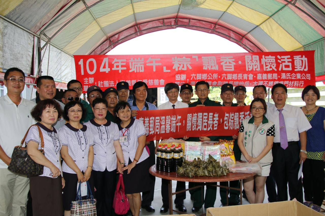 嘉義郵局辦理「溫馨端午,包粽飄香」持續推動社會公益活動
