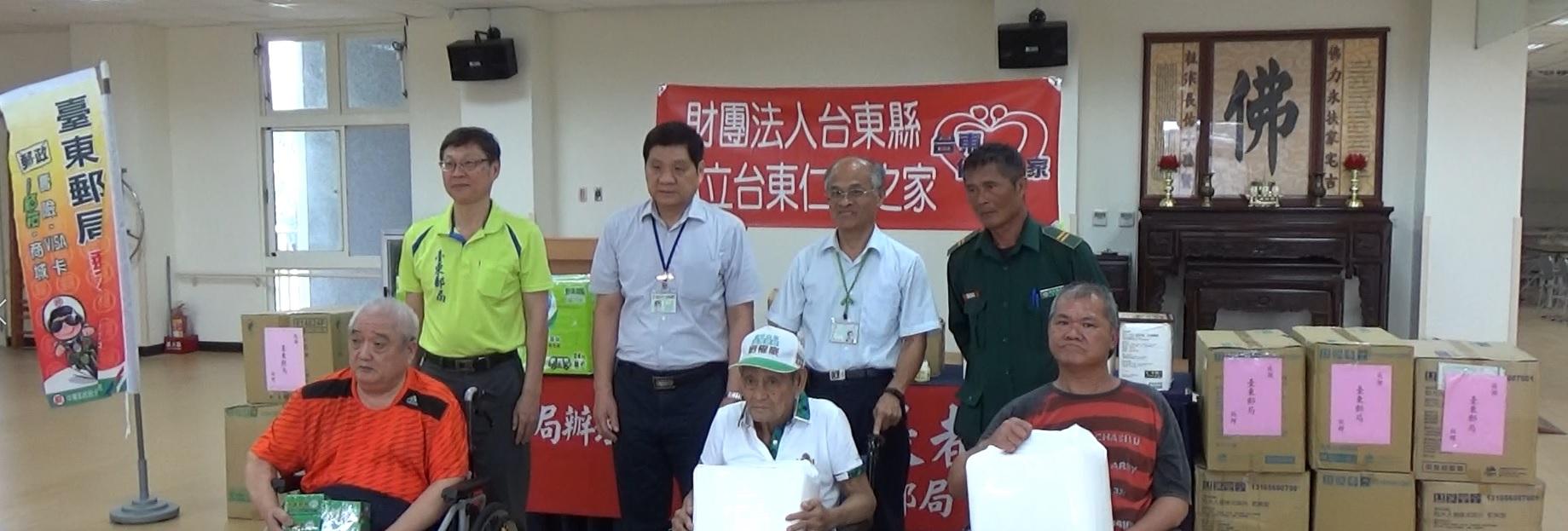 臺東郵局108年「郵政傳情、愛心相隨」-關懷獨居長者活動
