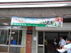 102年郵政博物館巡迴展