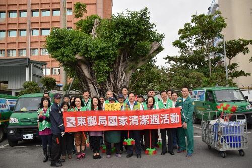 臺東郵局國家清潔周活動