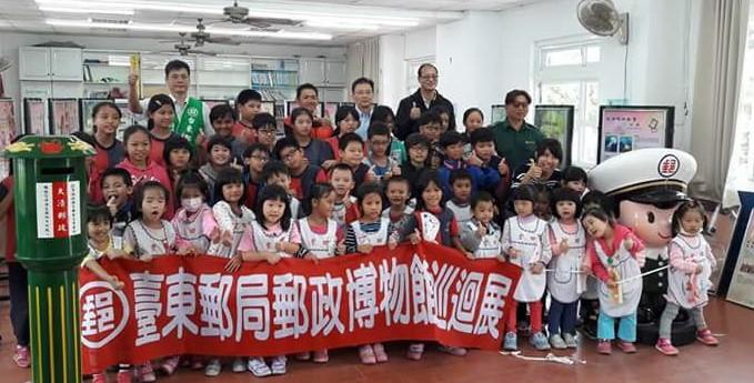 臺東郵局105年郵政博物館巡迴展