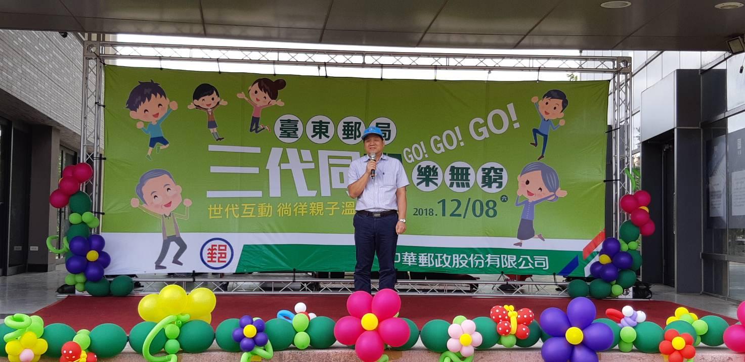 臺東郵局「三代同郵樂無窮」親子趣味活動 邀請您一同徜徉親子溫馨時光