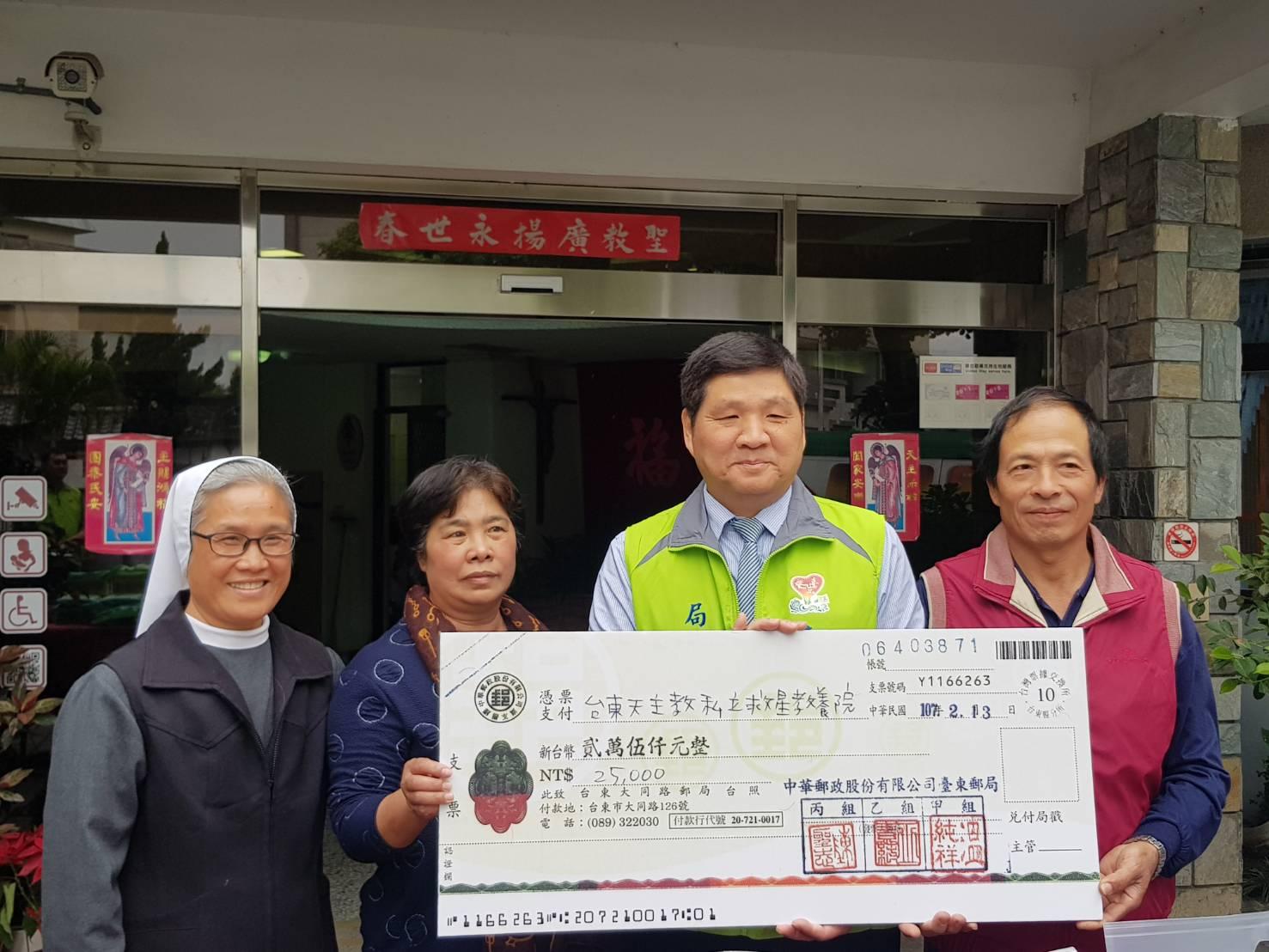臺東郵局關懷農產行銷 愛心捐贈台東救星教養院