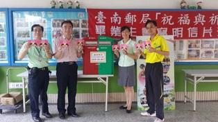 臺南郵局辦理「祝福與祈願」為畢業生送祝福活動
