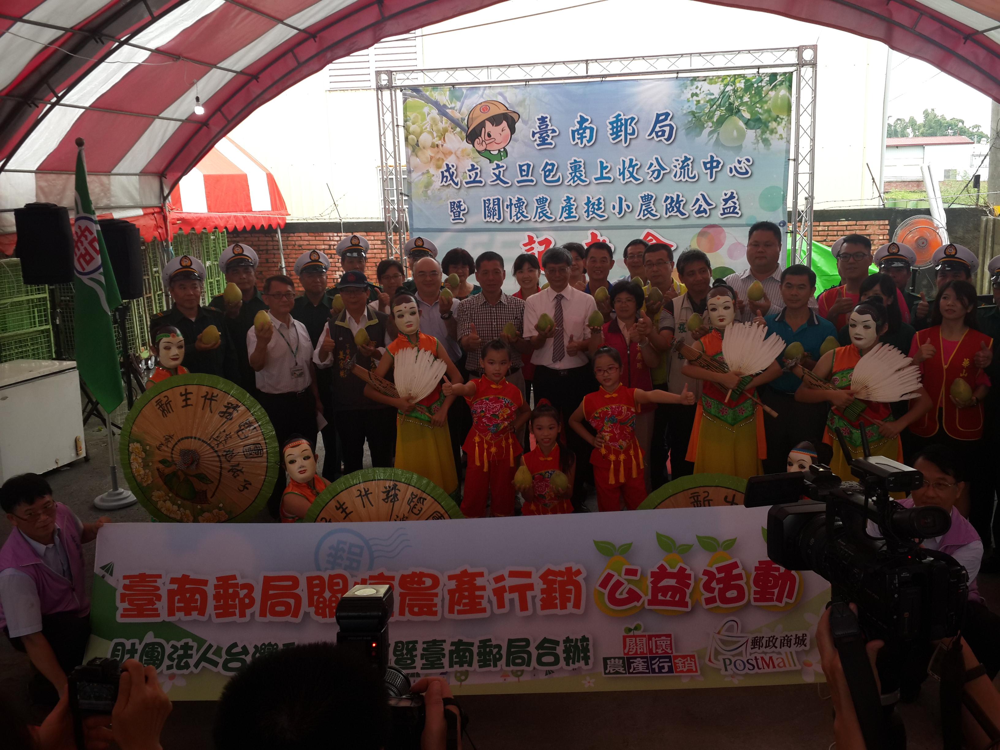臺南郵局成立上收分流中心 & 關懷農產挺小農記者會