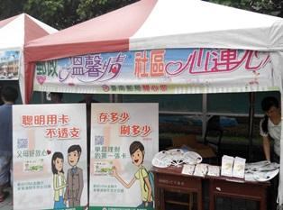臺南大學、成功大學推展使用郵政VISA金融卡活動