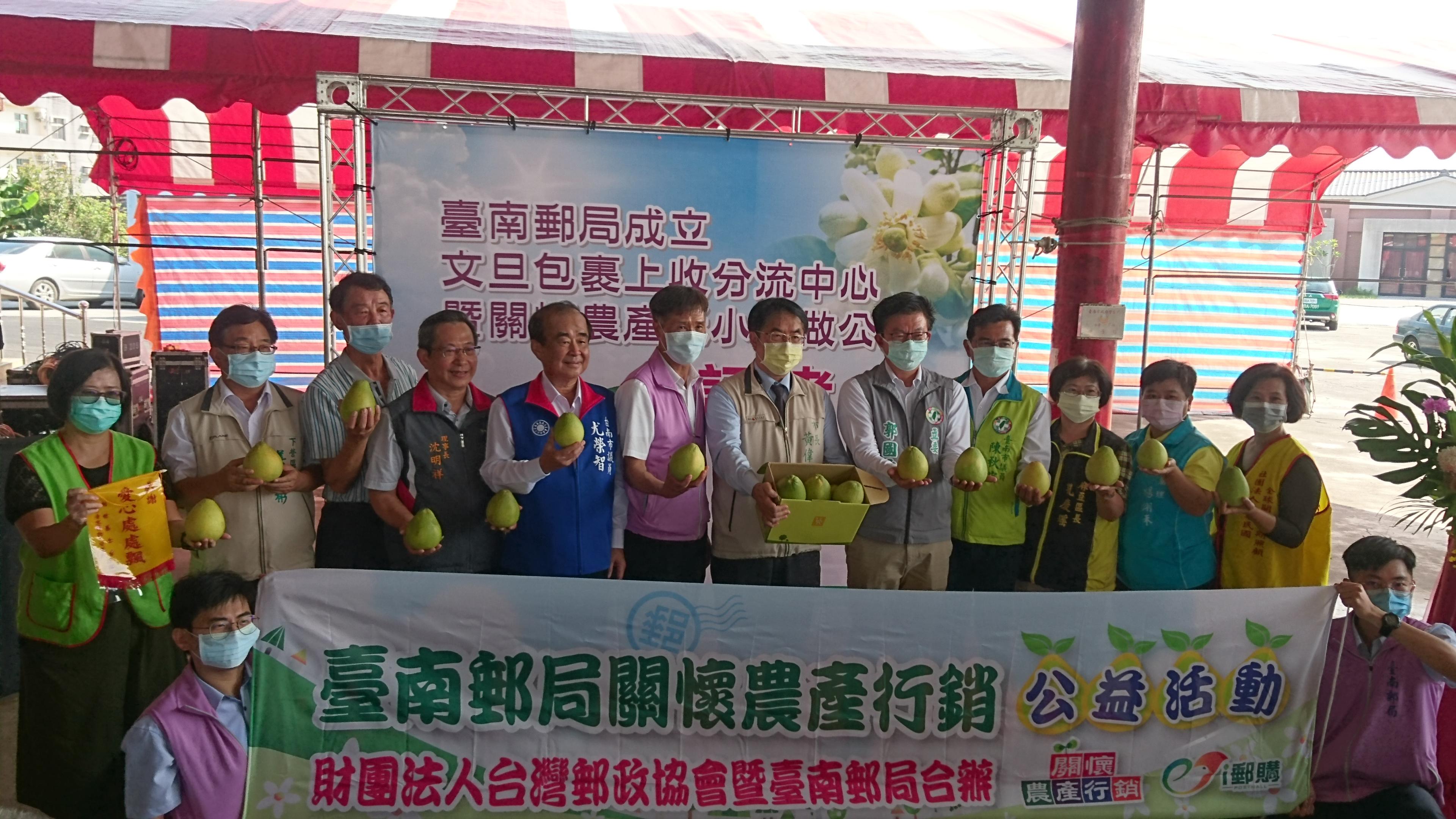 臺南郵局成立文旦包裹收寄處暨關懷農產挺小農做公益活動記者會