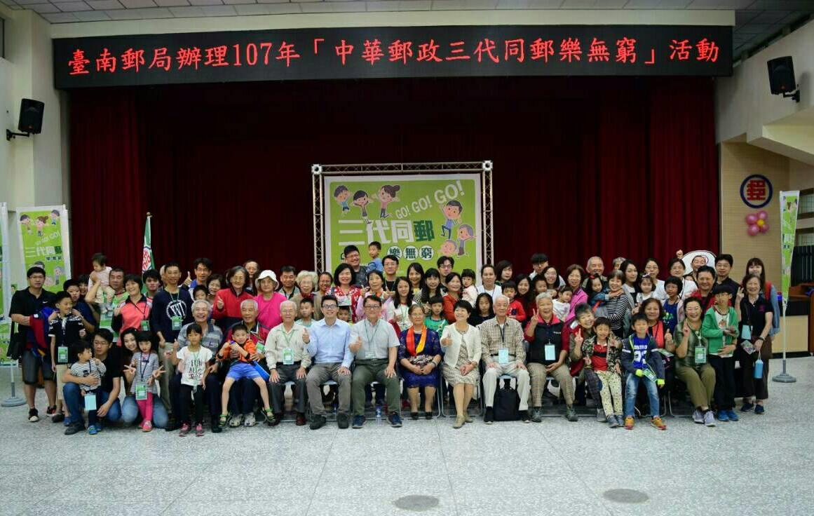 臺南郵局辦理107年「三代同郵樂無窮」活動