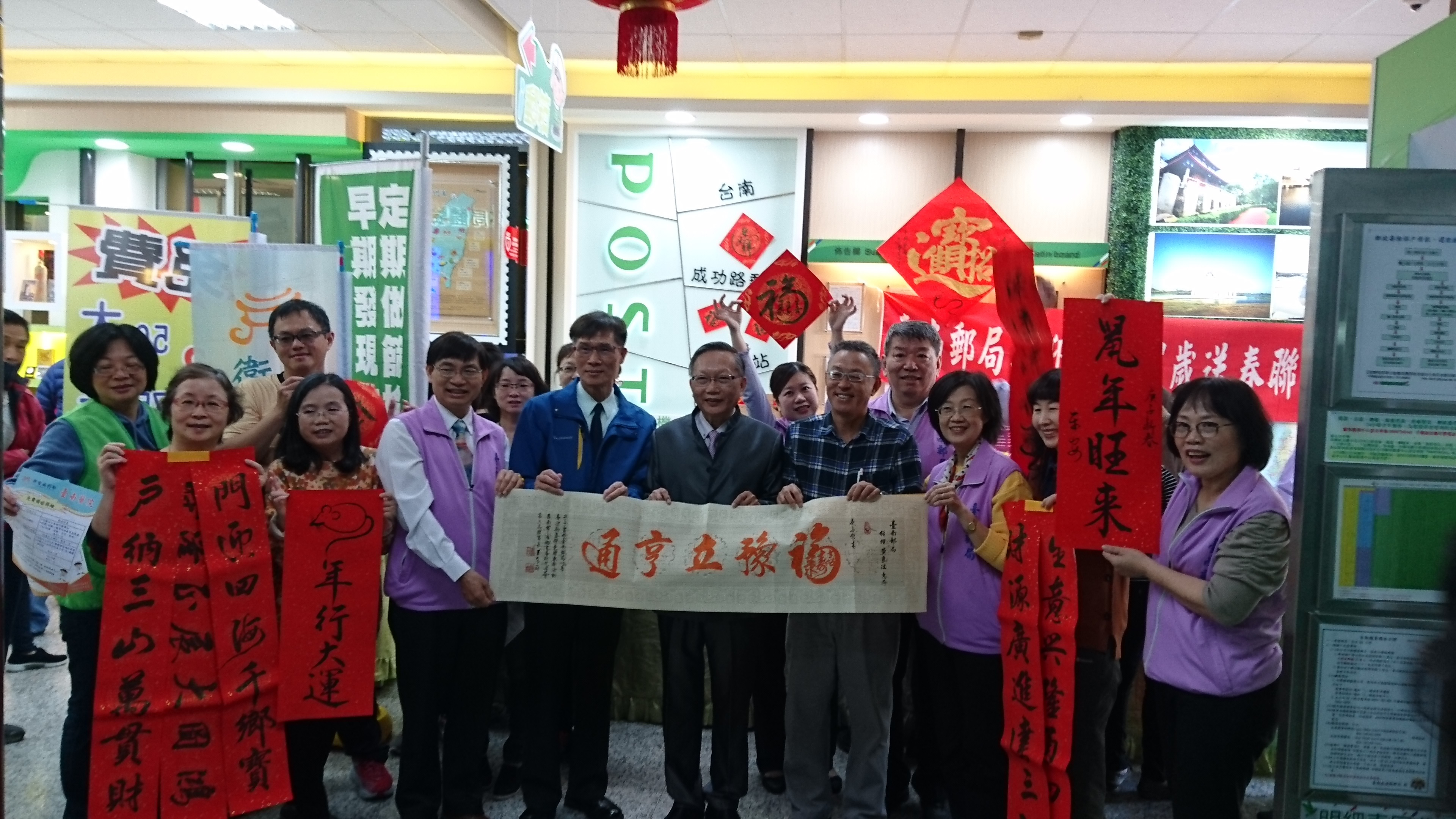 臺南郵局109年喜迎新春揮毫贈春聯活動