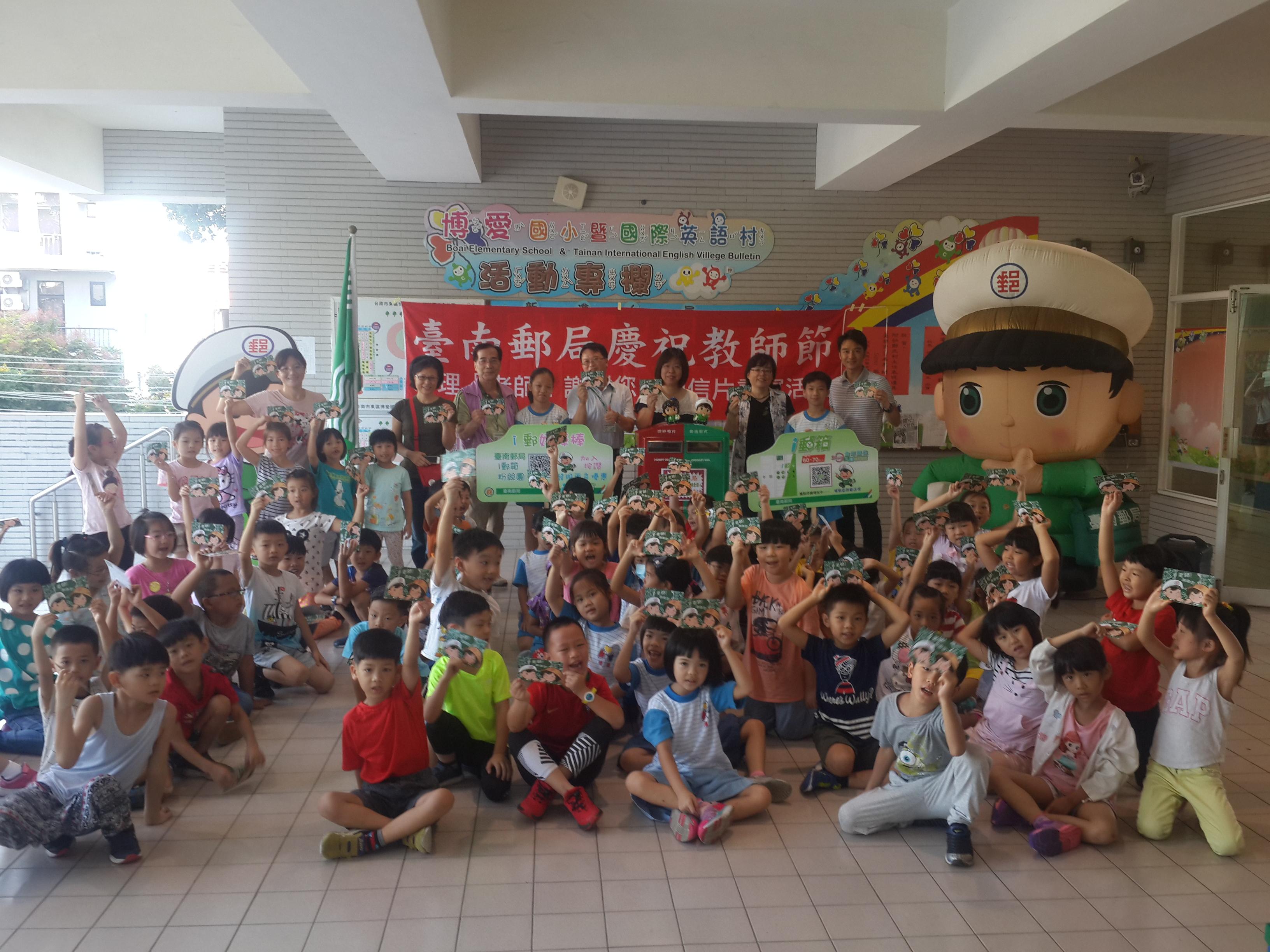臺南郵局107年辦理「老師!謝謝您」教師節活動
