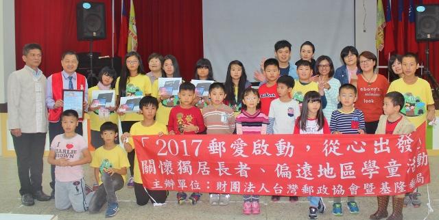 106年11月1日「2017 郵愛啟動,從心出發 」關懷九份國小學童活動