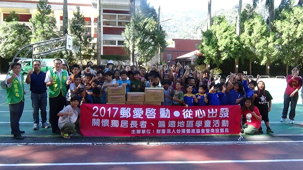 2017郵愛啟動‧從心出發」關懷獨居長者、偏遠地區學童活動