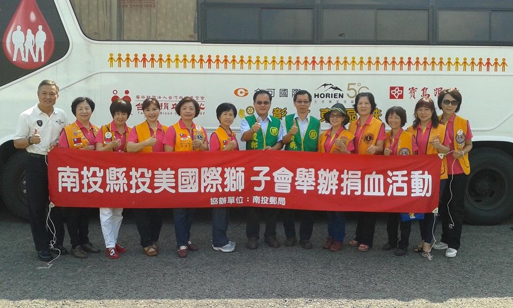 南投縣南投投美國際獅子會「愛心捐血」活動
