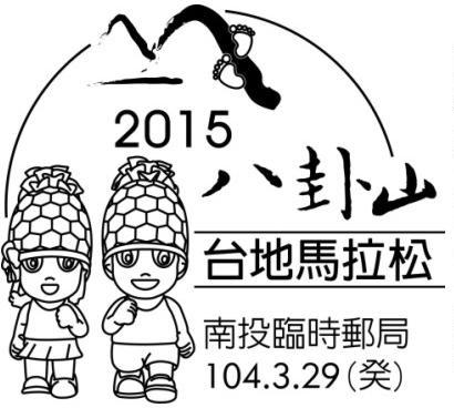 2015八卦山台地馬拉松