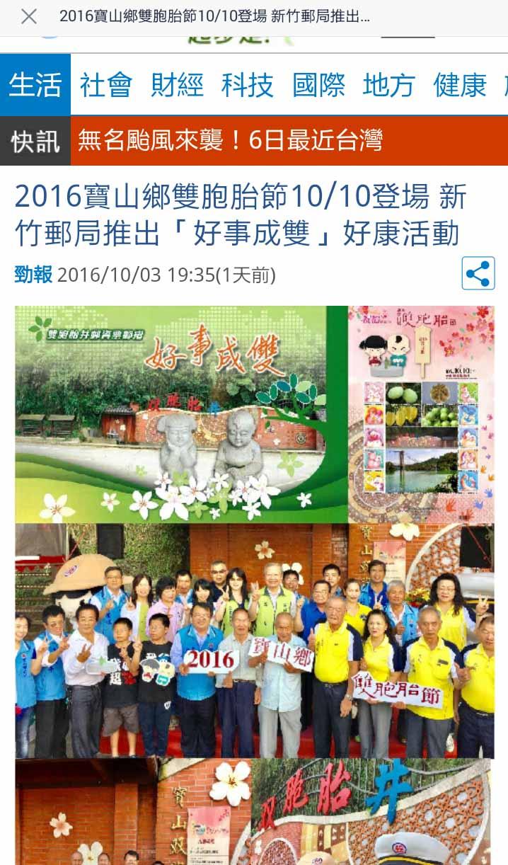 新竹縣「寶山鄉雙胞胎節」活動記者會