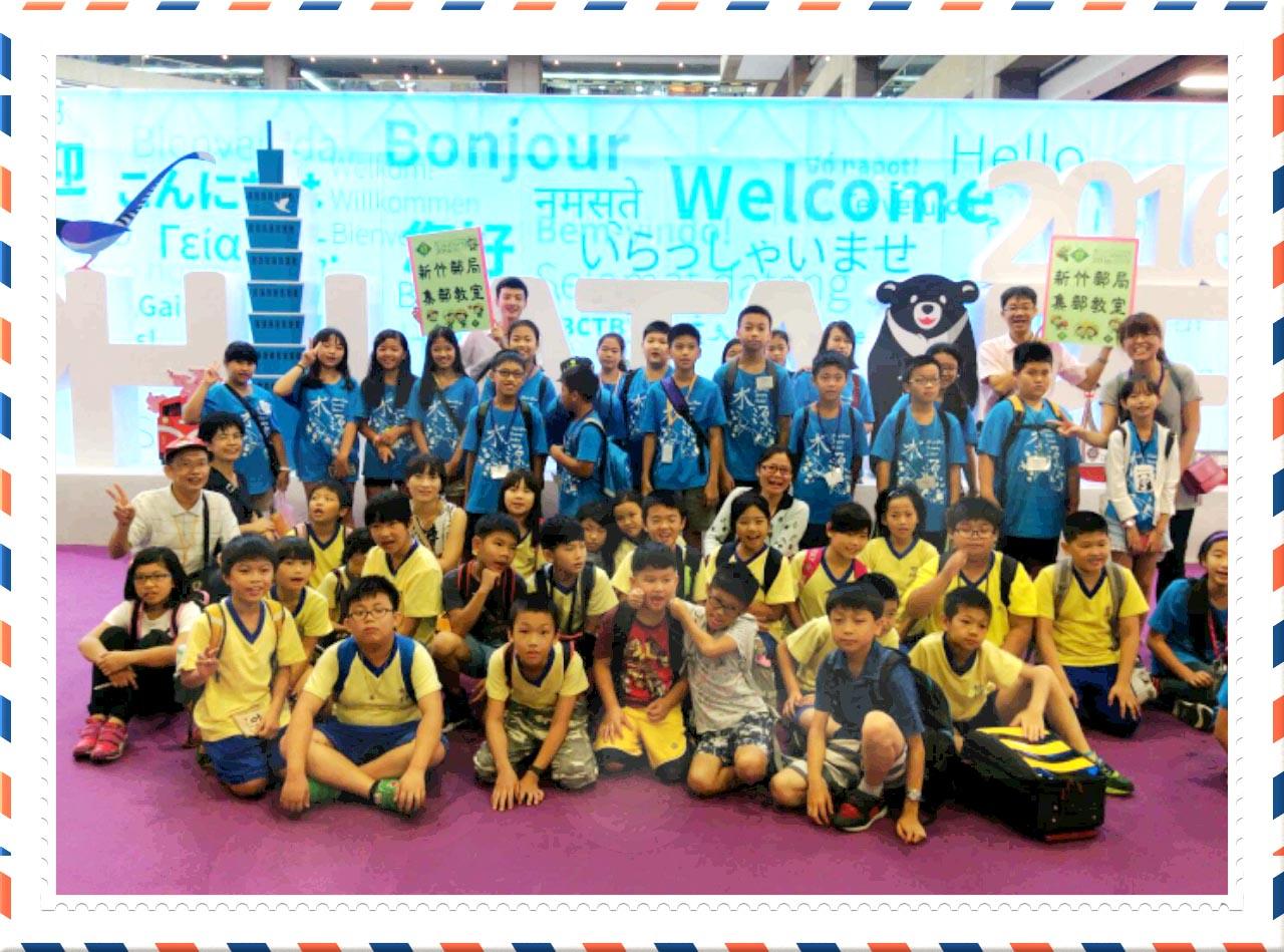 「2016台北世界郵展」觀摩