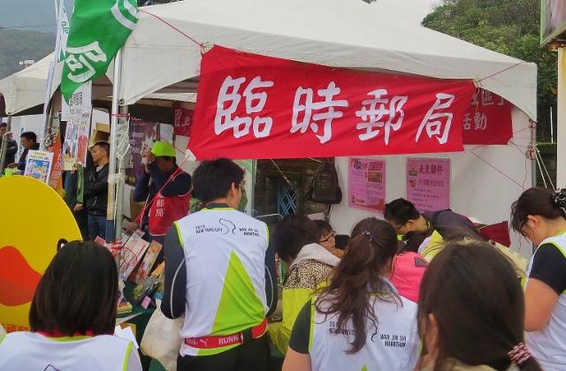 104年3月22日「2015新北市萬金石馬拉松」活動,設立臨時郵局