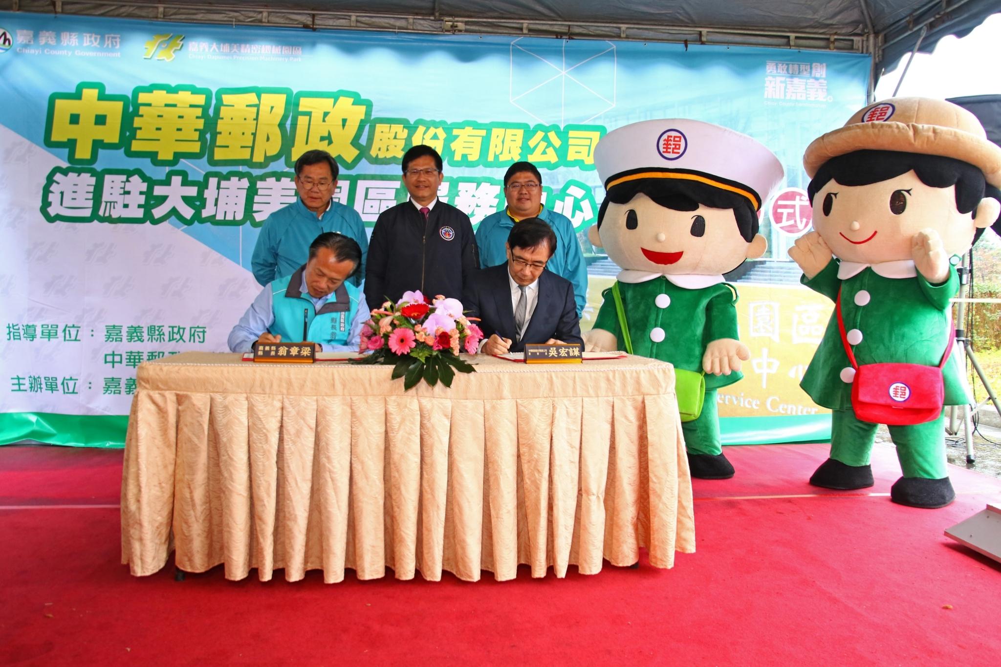 中華郵政進駐大埔美園區簽約