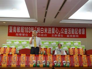 103年台南郵局「捐白米送愛心」公益活動
