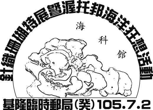 105年07月02日「針織珊瑚特展暨渥托邦海洋狂想活動」臨時郵局