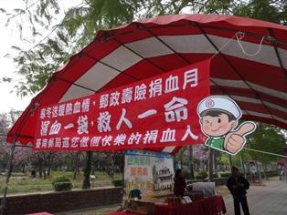 台南郵局「寒冬送暖熱血情,郵政壽險捐血月」活動