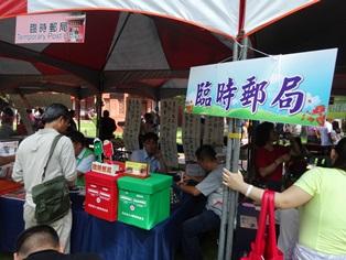 台南郵局104年「郵卡謝師恩」教師節活動