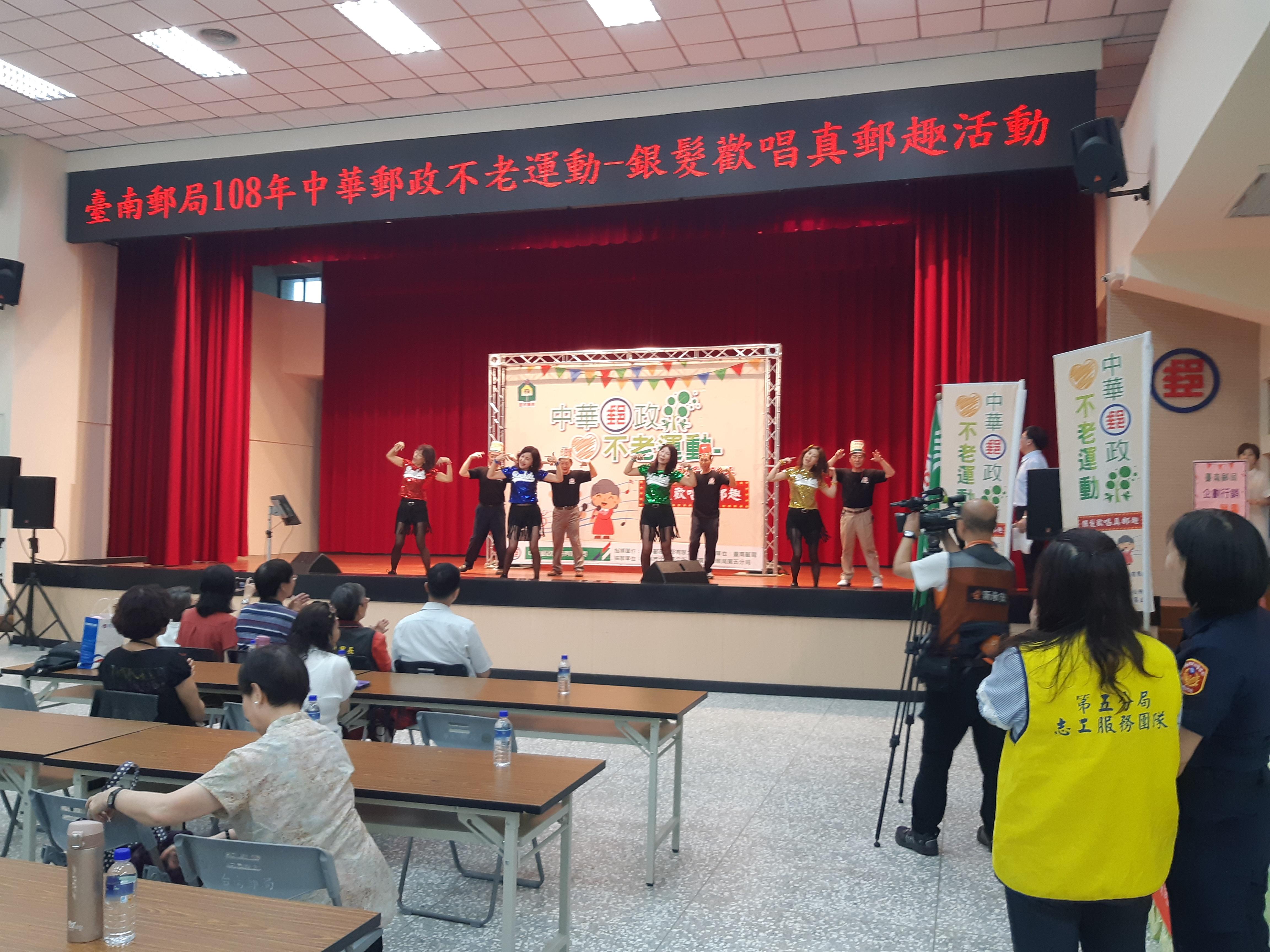 「中華郵政不老運動─銀髮歡唱真郵趣」活動