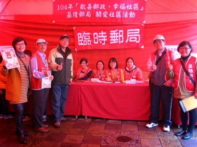基隆郵局參與「野柳神明淨港文化祭」活動與民眾一起迎新春
