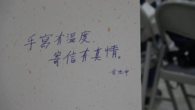 106年4月29日手寫信傳真情,基隆郵局舉辦鋼筆達人比賽