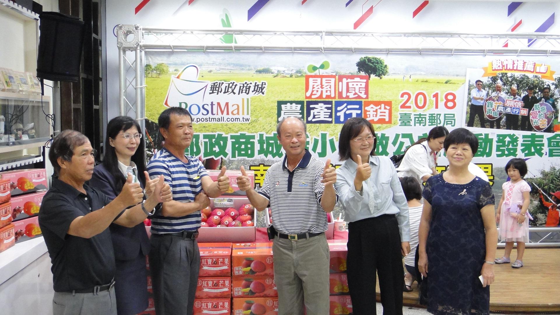 臺南郵局關懷農產行銷挺小農做公益記者會-紅寶石愛文芒果」上市