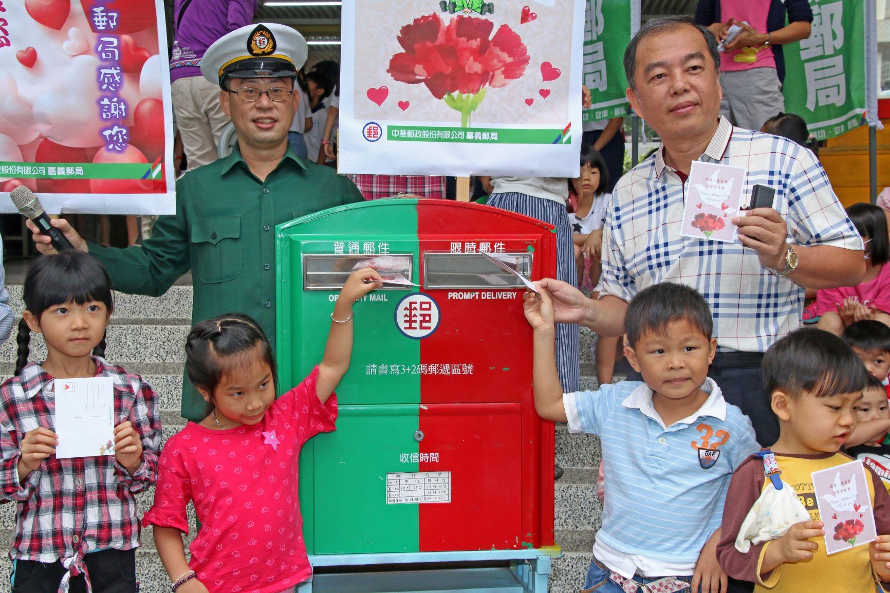 嘉義郵局母親節「媽媽,我愛您」明信片活動