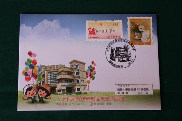 107年4月9日開辦 「汐止郵局新建局屋落成啟用典禮」臨時郵局