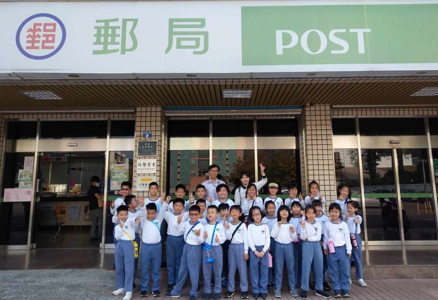 臺南郵局-臺南市私立慈濟高中國小部參觀新南郵局