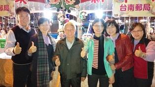 臺南郵局參與市政府台南心時代跨年晚會活動