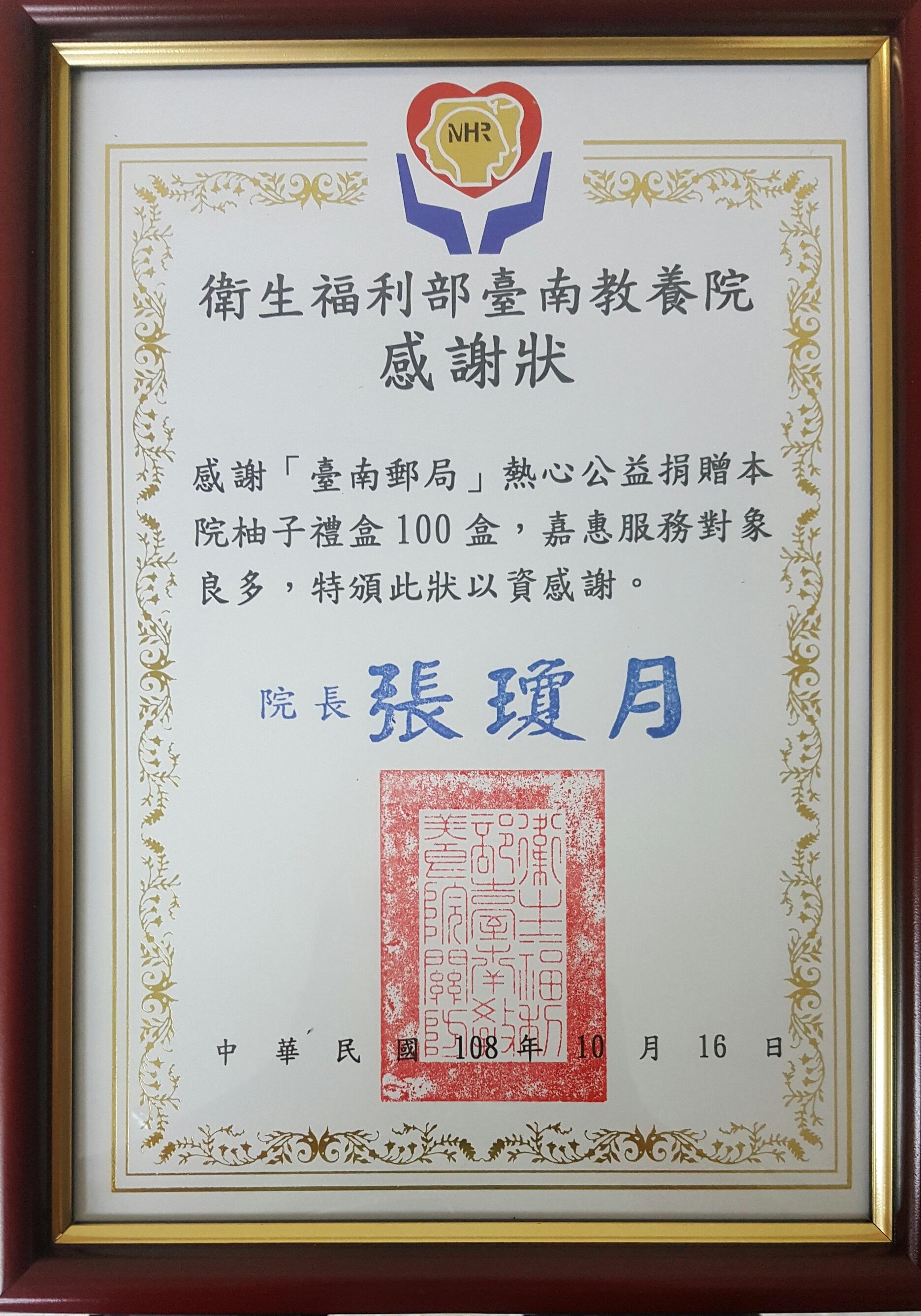 臺南郵局108年「中華郵政不老運動─銀髮踏青樂悠郵」活動
