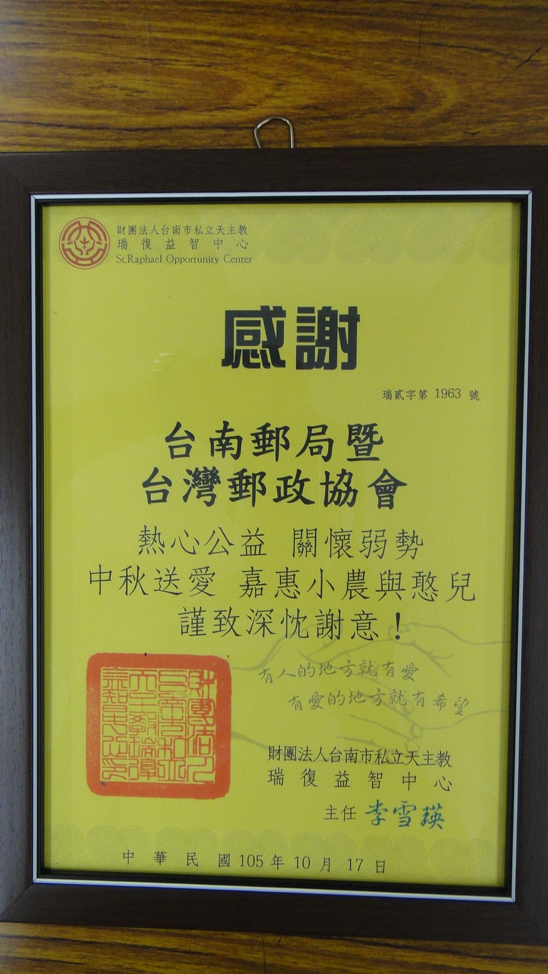 臺南郵局關懷農產行銷公益活動捐贈儀式